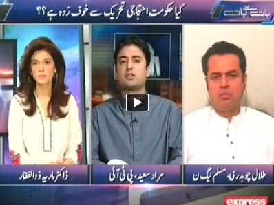 Baat Se Baat (Is Govt Afraid of PTI and PAT Protest) - 4th May 2014