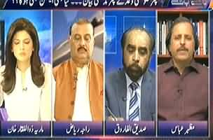 Baat Se Baat (Is It a Crime to Raise Voice For Justice) – 30th March 2014
