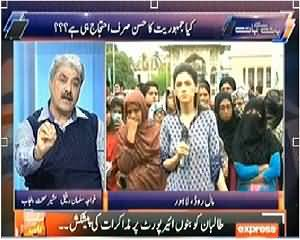 Baat Se Baat (Nurses Protest in Lahore Still Continue) – 16th March 2014