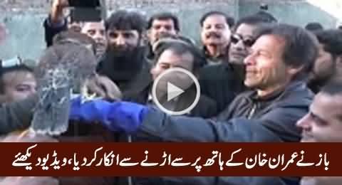 Baaz Ne Imran Khan Ke Hath Par Se Urne Se Inkar Kar Diya, Interesting