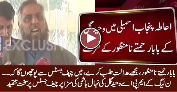 Baba Rehmate Na Manzoor - PMLN MPA Waheed Gul Bashing Chief Justice on Nehal Hashmi's Conviction