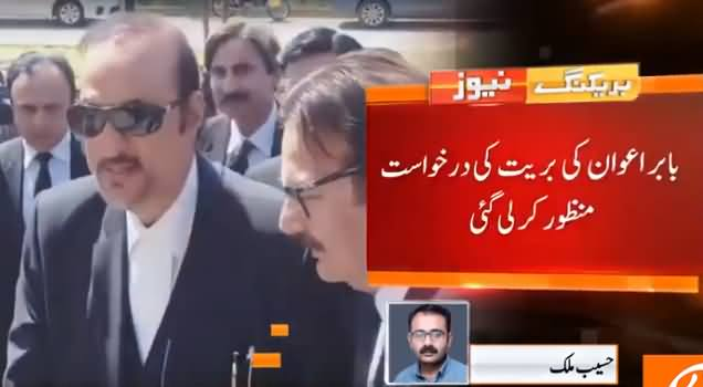 Babar Awan Acquitted in the Nandipur Power Project Reference