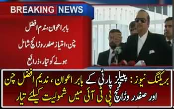 Beaking News : Babar Awan and Two More Leaders Of PPP ready to Joins PTI