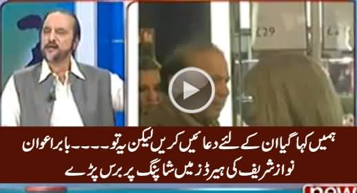Babar Awan Bashing Nawaz Sharif on His Shopping in London's Expensive Store