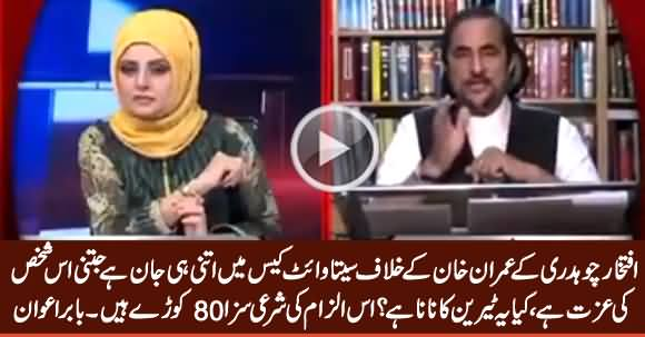 Babar Awan Blasting Reply To Iftikhar Chaudhry On His Sita White Case Against Imran Khan