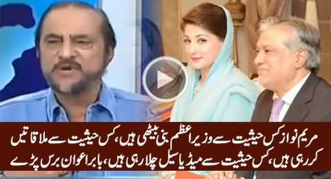 Babar Awan Blasts on Maryam Nawaz For Working As De Facto Prime Minister