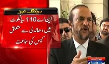 Babar Awan Briefs Media on NA-110 (Khawaja Asif Constituency) Court Proceddings