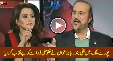 Babar Awan Exposing PMLN Govt Conspiracy Behind Electricity Break Down in Whole Country