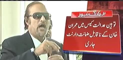 Babar Awan Response on ECP's Arrest Warrants Against Imran Khan