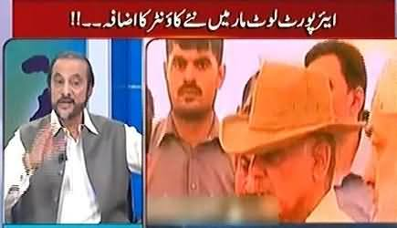 Babar Awan Reveals How Badly Shahbaz Sharif Was Insulted Today in Kahna