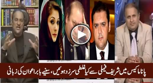 Babar Awan Reveals Mistakes By Sharif Family & PMLN Ministers in Panama Issue