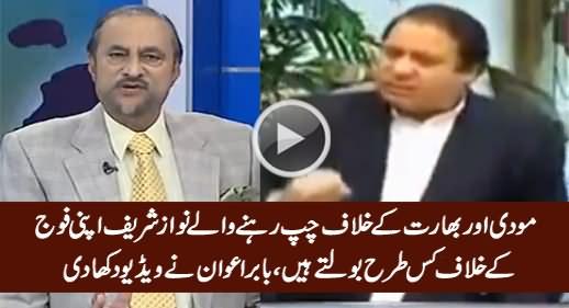 Babar Awan Shows Video Clip How Nawaz Sharif Speak Against Pak Army