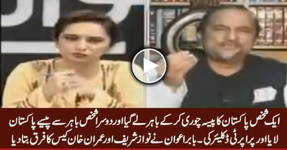 Babar Awan Telling The Difference Between Imran Khan & Nawaz Sharif's Case