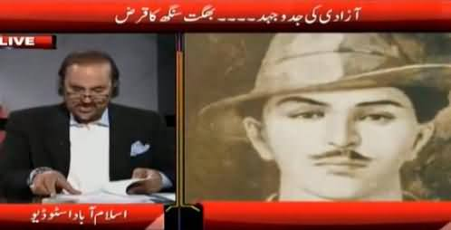 Babar Awan Telling Who Was Bhagat Singh Shaheed & How He Struggled For Freedom