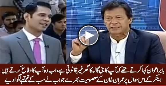 Babar Awan Used To Speak Against Your Bani Gala House - Anchor Asked Imran Khan
