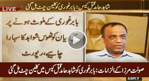 Babar Ghauri Got Clean Chit In Saulat Mirza Allegation Case