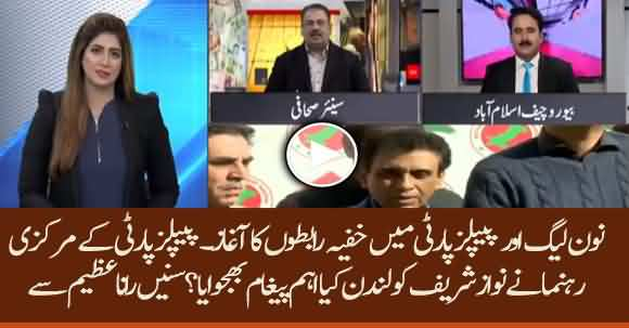 Backdoor Contacts Established Between PPP And PMLN And A Message Delivered To Nawaz Sharif By PPP - Rana Azeem Reveals