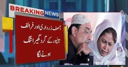 Bad News For Asif Zardari & Faryal Talpur