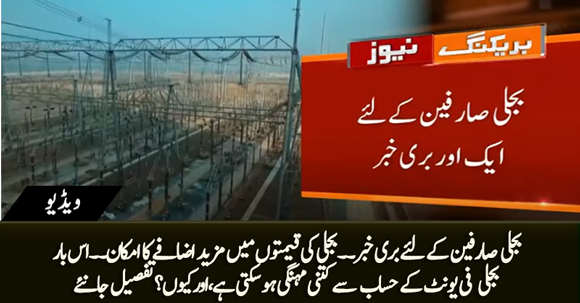 Bad News for Electricity Consumers, Electricity Prices Likely to Be Increased Again