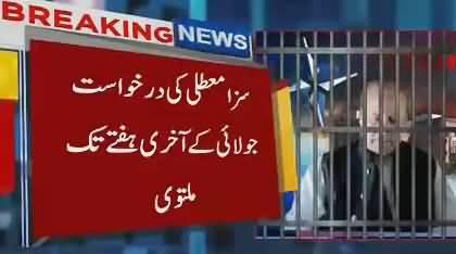 Bad News For Maryam & Nawaz Sharif
