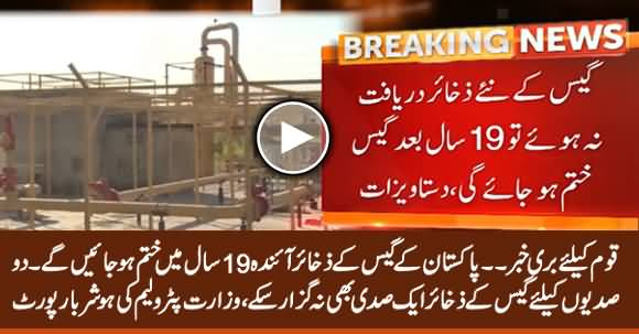 Bad News For Nation: Gas Resources in Pakistan Ending in 19 Years