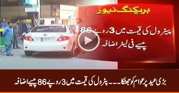 Bad News For Nation: Petrol Price Increased By Rs 3.86 Per Litre