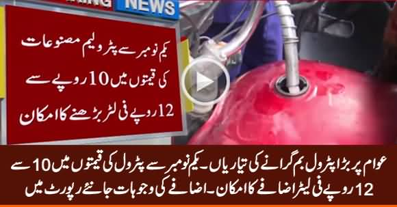 Bad News For Nation: Petrol Price Likely to Go Up By Rs. 10 To 12 Per Liter