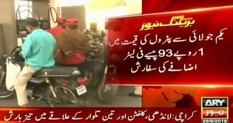 Bad News For People: Petrol Prices Likely To Increase From 1st July