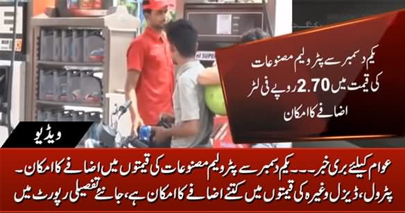 Bad News For Public: Petroleum Prices Likely To Be Increased From 1st December