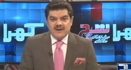 Bad Time Is About To Start For Asif Zardari And Faryal Talpur - Mubashir Luqman