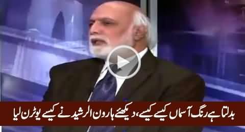 Badalta Hai Rang Asman Kaise Kaise - Watch How Haroon Rasheed Took U-Turn