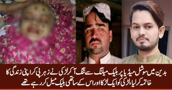 Badin: Social Media Per Blackmailing Se Larki Ne Suicide Kar Li