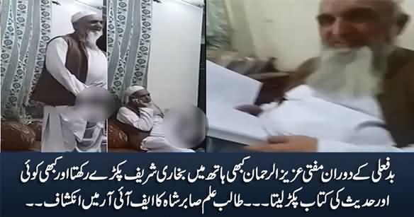 Badkari Ke Dauran Mufti Aziz ur Rehman Haath Mein Bukhari Sharif Pakar Leta Tha - Sabir Shah