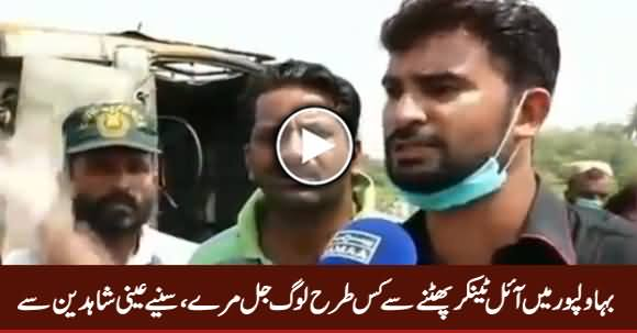 Bahawalpur: Eye Witness Telling How People Risked Their Lives To Collect Oil From Tanker