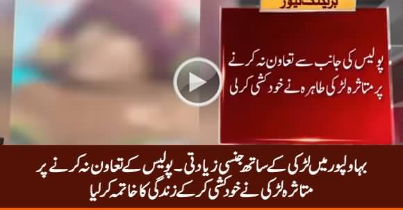 Bahawalpur: Girl Commits Suicide After Being Raped