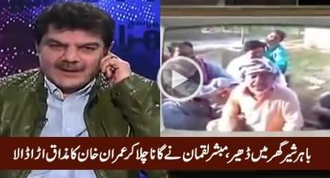 Bahir Shair, Ghar Mein Dhair, Mubashir Luqman Making Fun of Imran's Divorce By Playing A Song