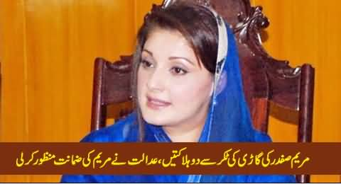 Bail Granted to Maryam Safdar in Youhanabad Hit and Run Case