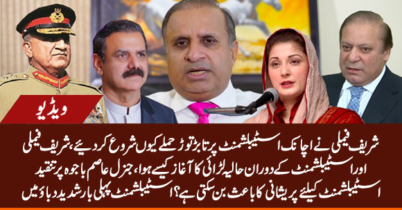 Bajwas Vs Sharifs: What Went Wrong As Fight Enters Danger Zone - Details By Rauf Klasra