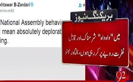 Bakhtawar Bhutto Tweets on Khawaja Asif's Remarks Against Shireen Mazari