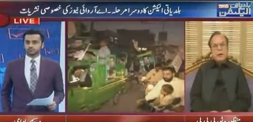 Baldiyati Intikhabat 2015 On Ary News (10PM to 11PM) – 18th November 2015