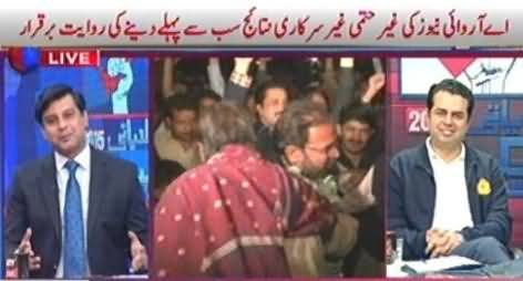 Baldiyati Intikhabat 2015 On ARY News (7PM To 8PM) – 19th November 2015