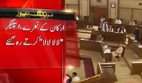 Balochistan Assembly Session Turned Into Fish Market , Every One Shouting