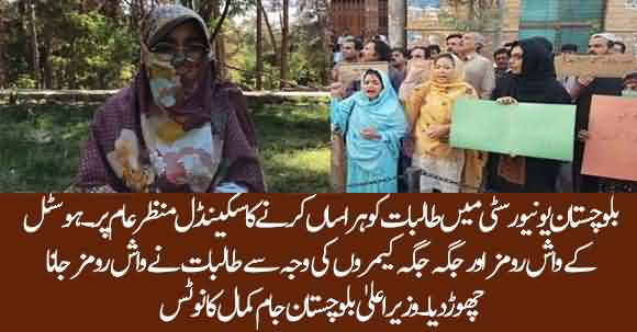 Balochistan University Scandal, 'Female Students Are Afraid To Use Washrooms'