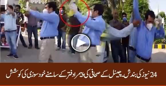 Ban On 24 News - Journalist Tries To Set Himself On Fire In-front Of PEMRA Office