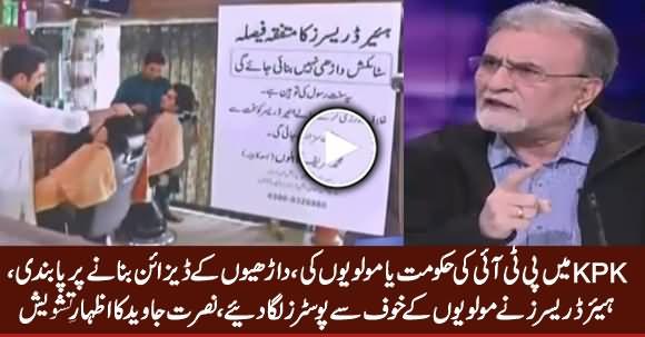 Ban on Stylish Beard in Different Areas of KPK, Nusrat Javed Criticizing KPK Govt