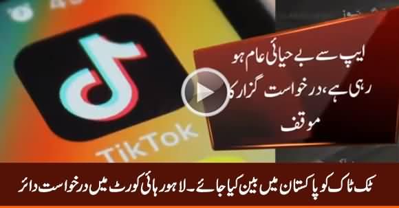 Ban Tik Tok in Pakistan - Appeal Files in Lahore High Court to Ban Tik Tok