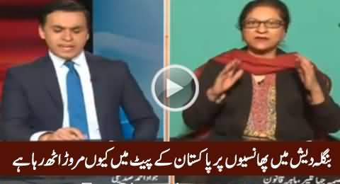 Bangladesh Mein Phansiyon Par Pakistan Ko Kyun Pait Dard Ho Raha Hai - Asma Jahangir