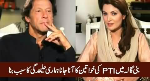 Bani Gala Mein PTI Ki Khawateen Ka Aana Jana Hamari Talaq Ka Sabab Bana - Reham Khan
