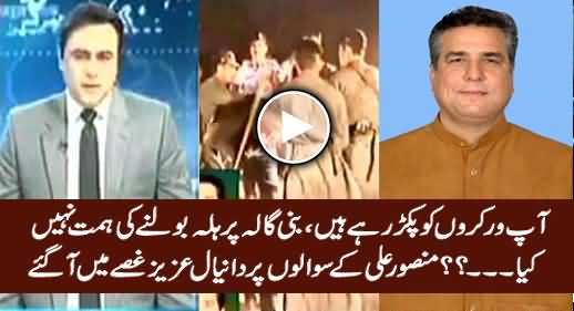 Bani Gala Par Halla Bolne Ki Himmat Nahi Kya? - Daniyal Got Angry on Mansoor Ali Khan's Questions