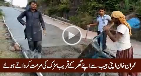 Bani Gala Road Being Made by Personal Expenditure of Imran Khan, Exclusive Video